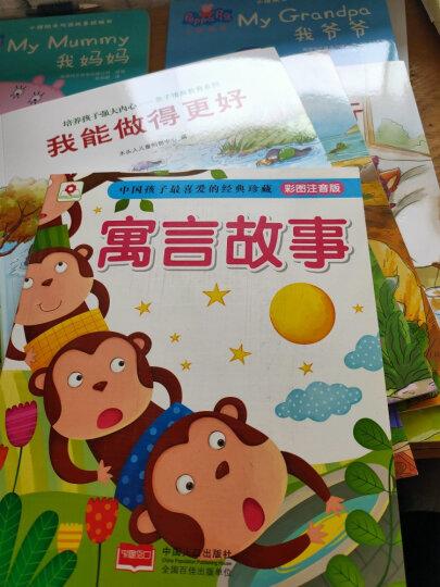邦臣小红花·幼儿国学启蒙经典(套装全8册) 晒单图