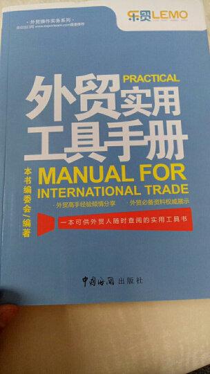 外贸操作实务系列:外贸高手客户成交技巧 晒单图