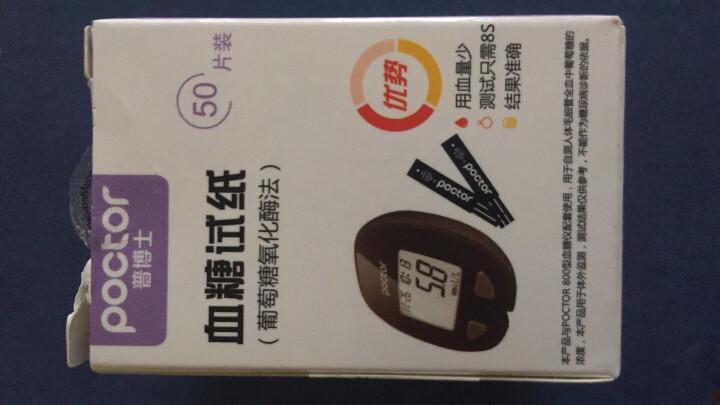 普博士 血糖仪 家用型智能血糖测试仪器血糖试纸 试纸50条 晒单图
