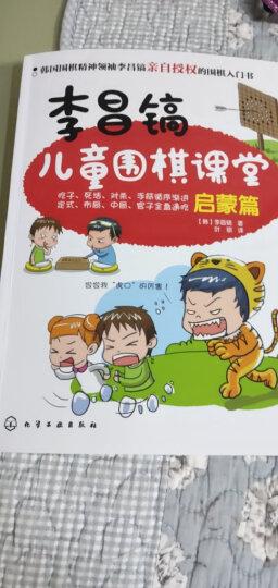 围棋天才李世石送给孩子的第一本围棋书 晒单图