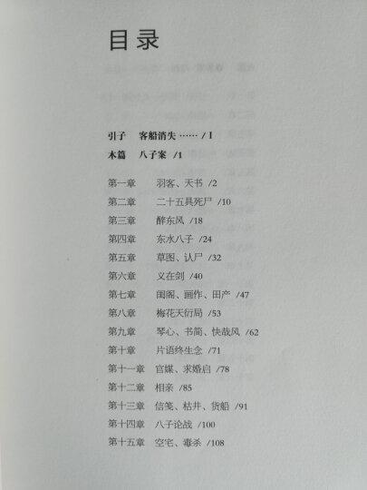 唐朝诡事录2:长安鬼迹 晒单图