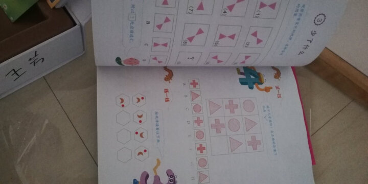 小学数学校本教材系列:走进美妙的数学世界(二年级-三年级) 晒单图