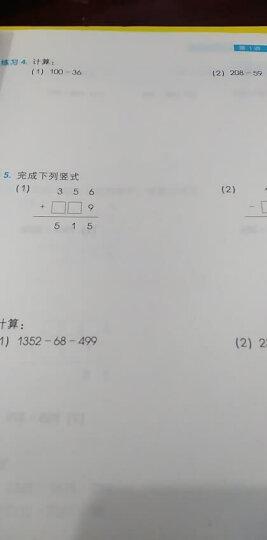 数学思维启蒙——小学奥数二年级 晒单图