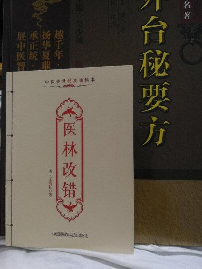 医林改错 (清)王清任 中医传世经典诵读本 中国医药科技出版社 晒单图