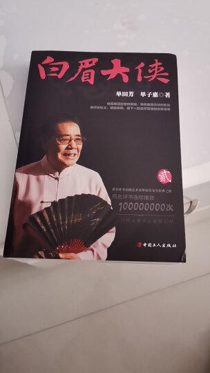 三侠五义(套装上下册)(单田芳大师作品 斯人已逝音容永存) 晒单图