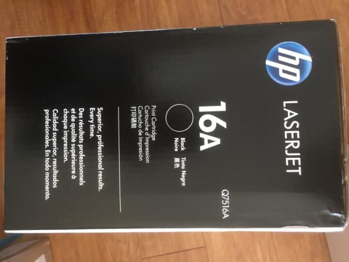 惠普(HP)LaserJet Q7516A 黑色硒鼓 16A( 适用于惠普HP 5200/5200n/5200LX) 晒单图