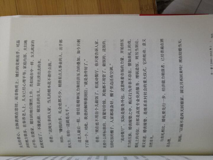 农民何谓 中信出版社图书 晒单图
