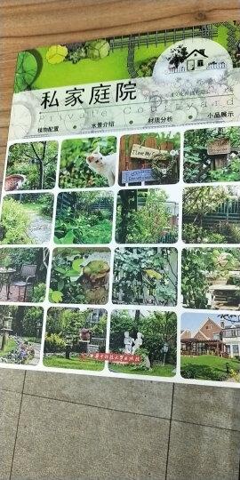 私家庭院 大版面344页案例丰富 别墅豪宅花园庭院庭园园林环境景观设计细部赏析植物配置材料应用书籍 晒单图
