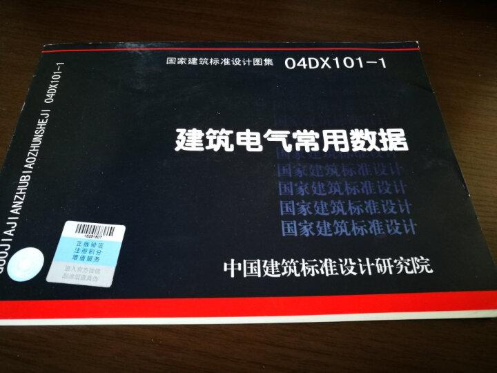04DX101-1建筑电气常用数据 晒单图