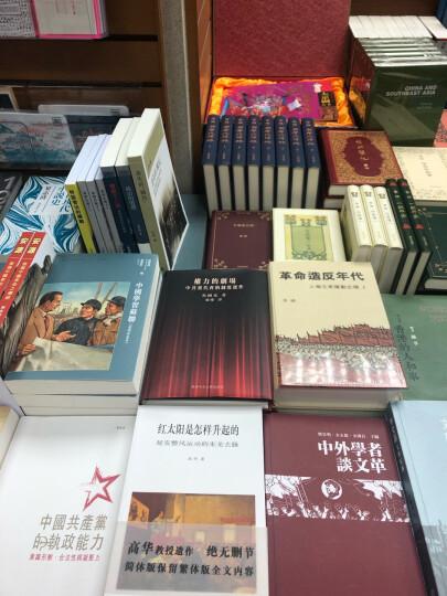 中华民国专题史·第十七卷:香港与内地关系研究 晒单图