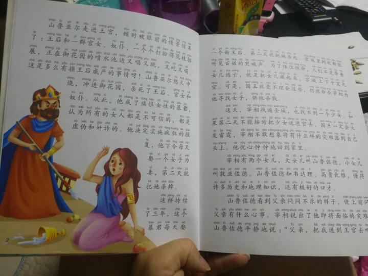 邦臣小红花:中国孩子最喜爱的经典珍藏童话寓言篇(第二辑 套装4册) 晒单图