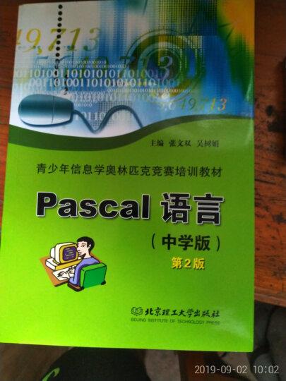青少年信息学奥林匹克竞赛培训教材Pascal语言(中学版)初中生信息奥数一本通 奥赛 晒单图