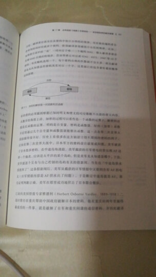 文明之光 第四册 晒单图