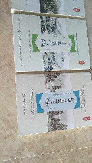 四大古典名剧:西厢记 牡丹亭 长生殿 桃花扇 晒单图
