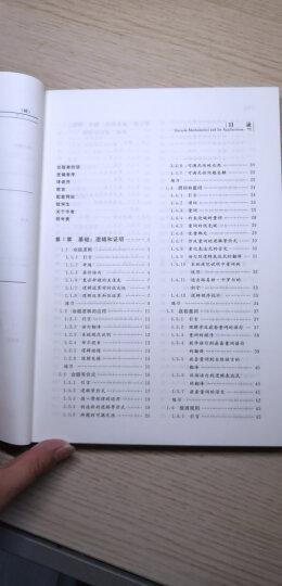 离散数学及其应用(原书第7版 本科教学版) 晒单图