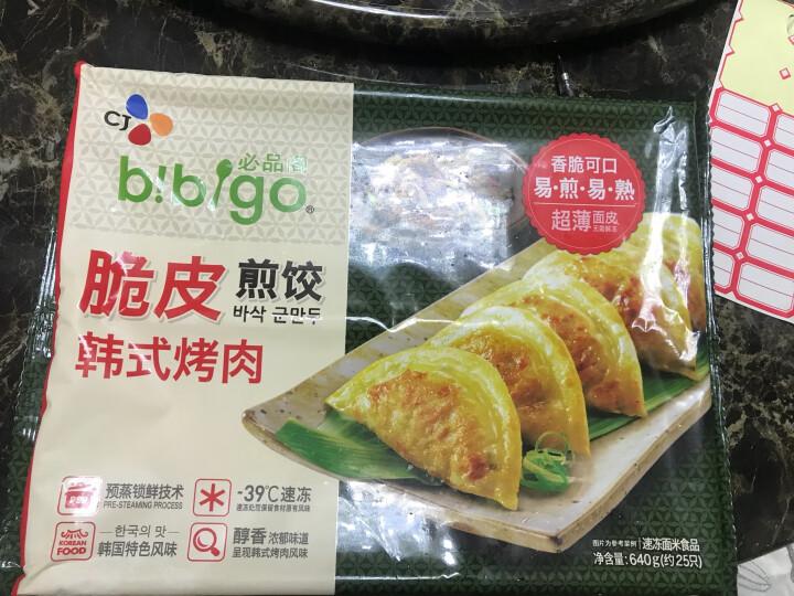 思念 上汤小云吞 珍味三鲜 400g 50只 早餐  火锅食材 烧烤  云吞 晒单图