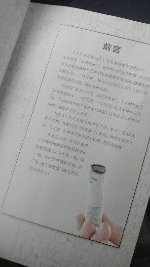 古法艾灸:寒湿一去消百病(汉竹) 晒单图