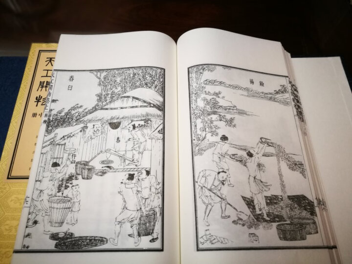 天工开物 影印版( 宣纸线装 全套3册套装)古籍书 晒单图