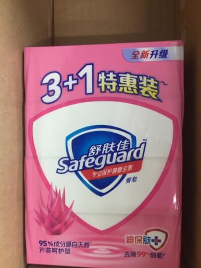 舒肤佳香皂纯白清香型115gX4(抑菌99.9%  新老包装随机发货) 晒单图