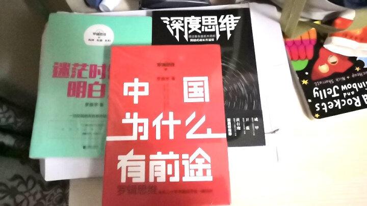 罗辑思维4册 我懂你的知识焦虑+迷茫时代的明白人+中国为什么有前途+深度思维 罗振宇  逻辑思维 晒单图