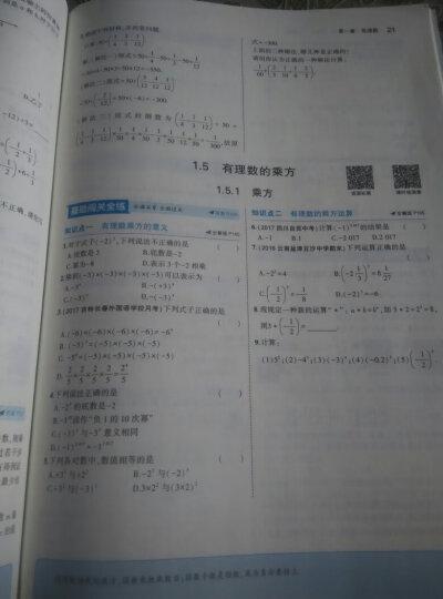 2021版 正版包邮 5年中考3年模拟 7七年级上册语文数学英语人教版RJ初一五三初中同步练习册 晒单图