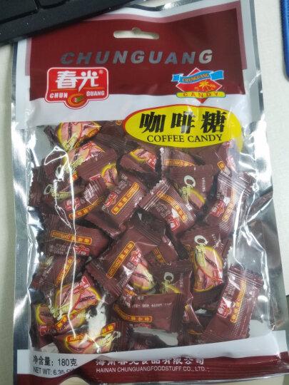春光 咖啡糖   水果糖 喜糖 海南特产 休闲零食 糖果 180g 晒单图