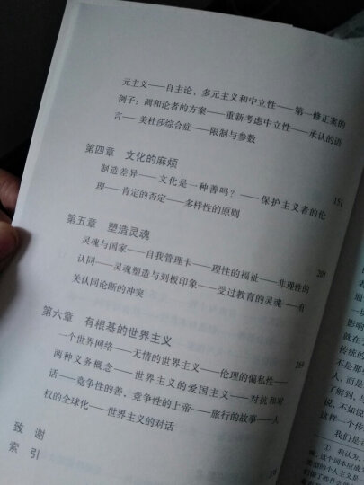 人文与社会译丛:自由史论(修订版) 晒单图