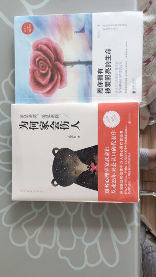 武志红作品3册:愿你拥有被爱照亮的生命+为何家会伤人+感谢自己的不完美:升级版 晒单图