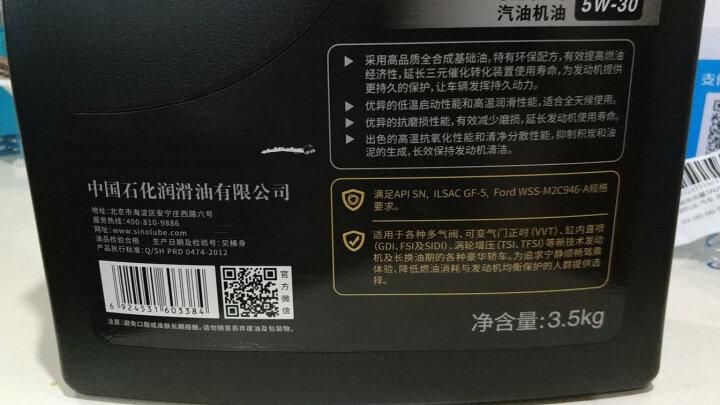 长城金吉星【行系列】SN/GF-5 5W-30全合成汽油机油 1L 晒单图