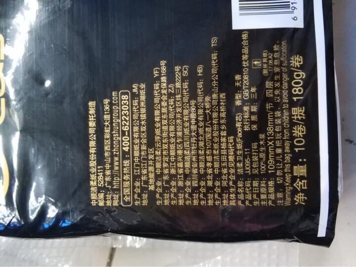 洁柔卷纸(C&S) 黑Face 加厚4层180g卫生纸*10卷(柔软亲肤 面子系列一格就够 冲水易降解不堵塞) 晒单图