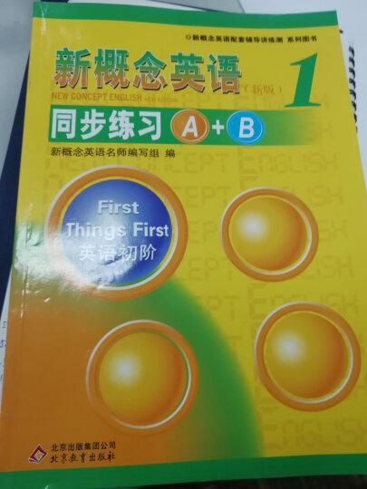 新概念英语配套辅导讲练测:新概念英语(1)·同步练习A+B(新版) 晒单图