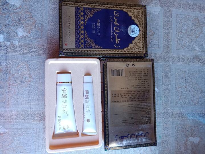 伊朗番红花 女性外阴私处瘙痒 外阴白斑萎缩干裂 竹红菌素软膏妇科外用 加强装2盒 晒单图