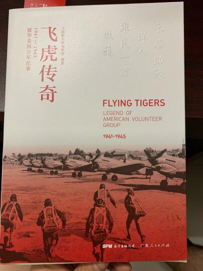 飞虎传奇——援华美国空军纪事(1941—1945) 晒单图