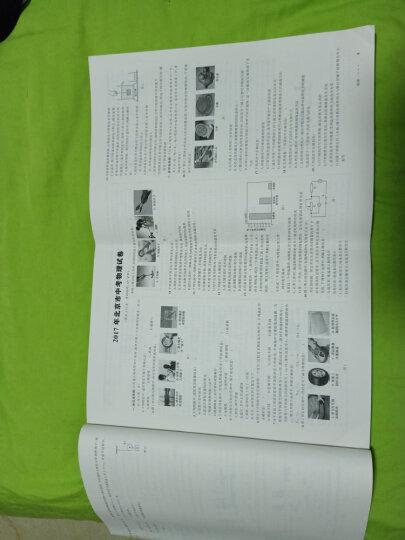 包邮2020年中考备考指南 物理 北京市重点城区3年真题2年模拟试卷北京中考真题模拟试题汇编北京专用 晒单图