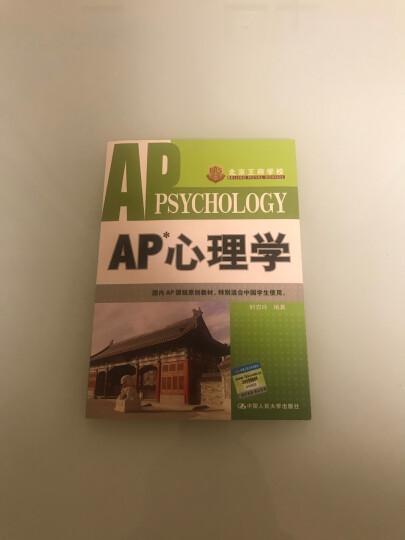 AP 心理学 晒单图