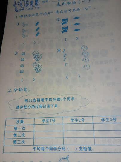小学数学应用题天天练:二年级下册 晒单图