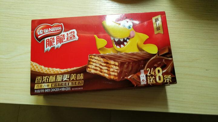 雀巢(Nestle) 脆脆鲨 休闲零食 威化饼干 巧克力口味640g(24*20g+赠8*20g) 晒单图