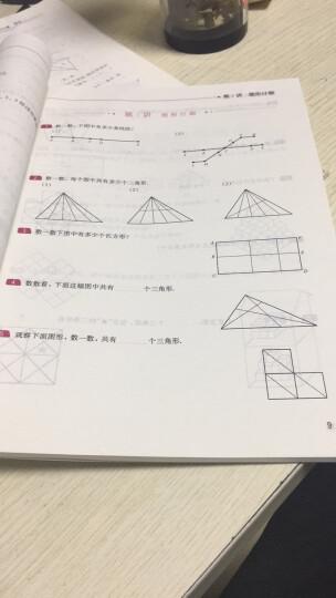 数学思维训练汇编——小学奥数五年级 晒单图
