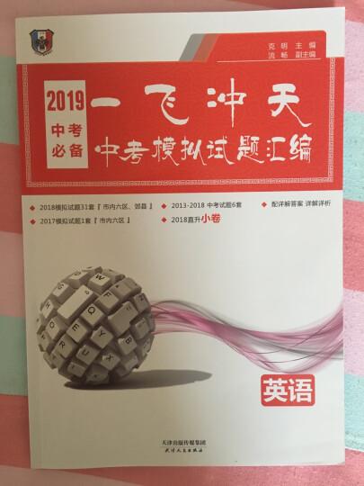 现货2020版 天津中考 一飞冲天 中考模拟试题汇编 英语 中考 天津专用 晒单图
