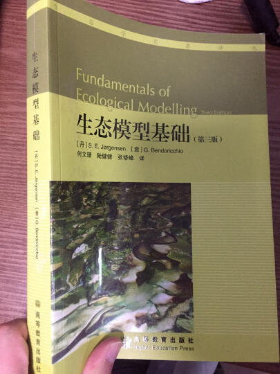 生态学名著译丛:生态模型基础(第3版) 晒单图