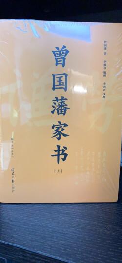 曾国藩·曾文正公家书(套装上下册 附家训2卷) 晒单图
