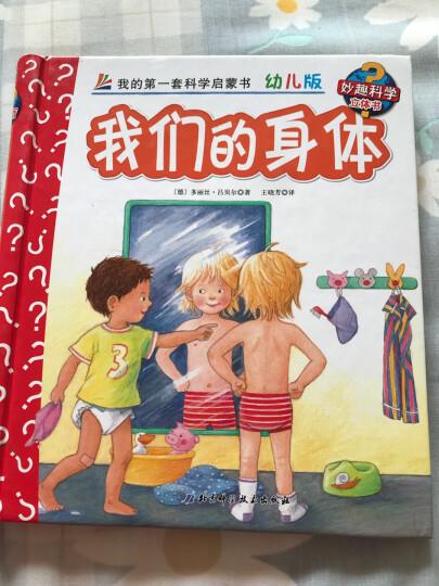 妙趣科学立体翻翻书(幼儿版)38:我们的身体 晒单图