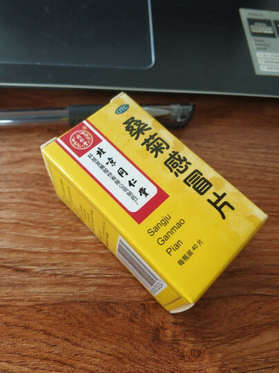 同仁堂 桑菊感冒片 0.6g*40粒 晒单图