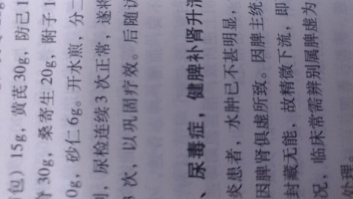 中国百年百名中医临床家丛书:孔伯华(第2版) 晒单图