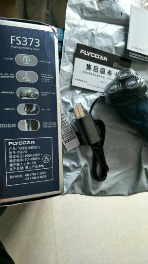 飞科(FLYCO) 剃须刀水洗须刨刮胡刀电动充电式男士电胡须刀FS370 FS370标配+KM1298标配 晒单图