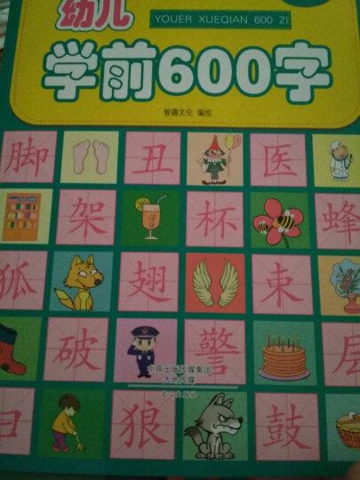 幼儿学前600字:基础篇+提高篇(彩图注音版)(套装共2册) 晒单图