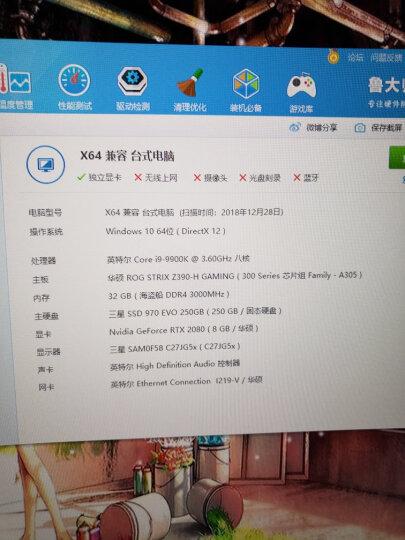 武极 旗舰i9 9900K/华硕RTX2080S-8G/16G内存 水冷吃鸡台式电脑主机DIY组装机 晒单图