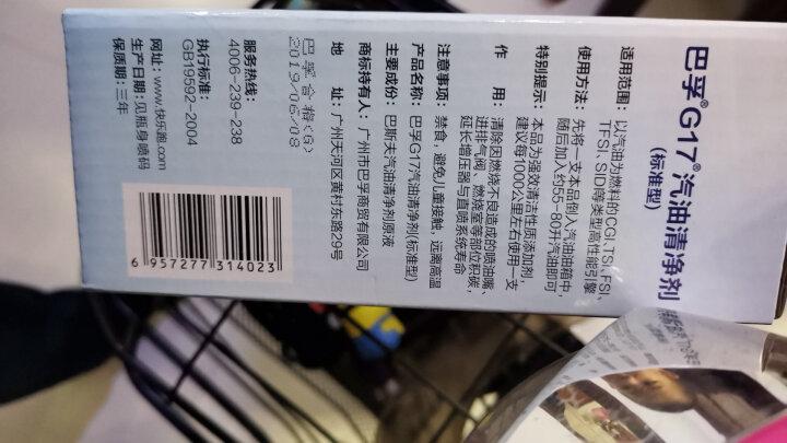 巴孚(BAFU)G17 标准型浓缩原液型燃油宝汽油添加剂燃油清净剂除积碳节油宝清洁剂  10支整盒装 晒单图