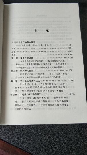 通往奴役之路(修订版)/西方现代思想丛书 晒单图