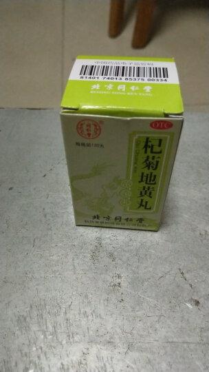 同仁堂 杞菊地黄丸(浓缩丸) 1盒装5天量 晒单图